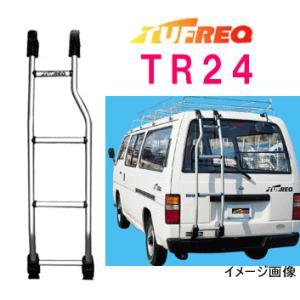 TUFREQ(タフレック) リアラダー TR24 <★日産キャラバン/ホーミー E24系★いずず ファーゴ>(代引不可)|autocenter
