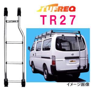 TUFREQ(タフレック) リアラダー TR27 <★日産キャラバン/ホーミー E25系★イスズ モコ E25★>(代引不可)|autocenter