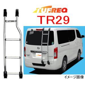 TUFREQ(タフレック) リアラダー 品番:TR29 <★日産 NV350キャラバン E26系★標準ルーフ車>(代引不可)|autocenter