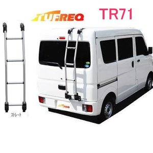 TUFREQ(タフレック) リアラダー 品番:TR71 <新型軽バン ハイルーフ車用>エブリィ/スクラム/NV100クリッパー/ミニキャブ(代引不可)|autocenter