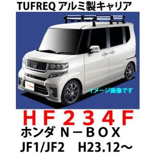 <ホンダ N-BOX エヌボックス>  TUFREQ(タフレック) 品番:HF234F アルミ製ルーフキャリア ルーフラック/精興工業/SEIKOH/ルーフキャリア(代引不可) autocenter