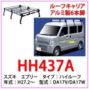 <新型 スズキ エブリィ(DA17V/DA17W) H27.2〜 ハイルーフ車> TUFREQ(タフレック) 品番: HH437A アルミ製ルーフキャリア ルーフラック(代引不可)|autocenter