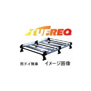 TUFREQ(タフレック) 品番:HL233D アルミ製ルーフキャリア ルーフラック 6本脚<ミニキャブ/クリッパー 標準ルーフ車>|autocenter