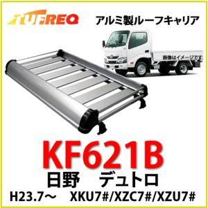 TUFREQ タフレック 品番:KF621B <日野 デュトロ H23.7〜 U70系> トラック用 アルミ製 ルーフキャリア/ルーフラック/自動車/キャリア(代引不可) autocenter