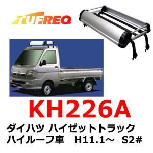 <ダイハツ ハイゼットトラック ハイルーフ車> TUFREQ 品番:KH226A トラック用ルーフキャリア タフレック/精興工業/SEIKOH/ルーフラック(代引不可)|autocenter