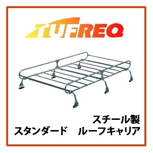 TUFREQ(タフレック) L255 業務用ルーフキャリア 6本脚/精興工業/SEIKOH/(代引不可)|autocenter