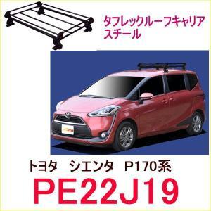TUFREQ(タフレック) PE22J19 <トヨタ シエンタ P170系>スチール製 ルーフキャリア/ルーフラック/自動車/キャリア 4本脚(代引不可)|autocenter