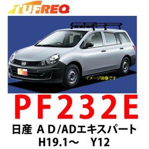 TUFREQ(タフレック)品番:PF232E スチール製ルーフラック 6本脚<ADバン/ファミリアバン(Y12)>/精興工業/ルーフキャリア(個人名配達不可・代引不可)|autocenter