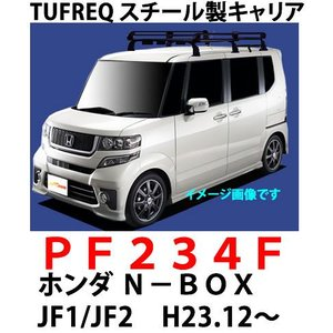 TUFREQ(タフレック) 品番:PF234F <ホンダ N−BOX エヌボックス JF1/2>  スチール製ルーフラック/精興工業/SEIKOH/ルーフキャリア(代引不可) autocenter