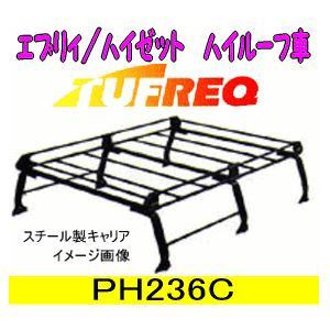 TUFREQ(タフレック) 品番:PH236C スチール製キャリア <アトレー/ハイゼット/エブリー/スクラム ハイルーフ車>/精興工業/SEIKOH(代引不可)|autocenter