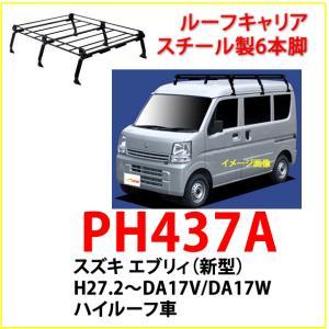<スズキ エブリィ (DA17V/DA17W) H27.2〜 ハイルーフ車> TUFREQ(タフレック) 品番:PH437A スチール製ルーフキャリア ルーフラック(代引不可)|autocenter