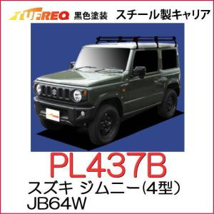 <新型 スズキ ジムニー(JB64W) 標準ルーフ車> TUFREQ(タフレック) 品番:PL437B スチール製 ルーフキャリア/ルーフラック/自動車/キャリア(代引不可)|autocenter