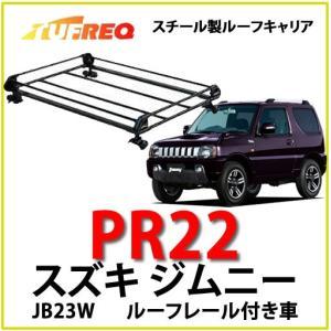 TUFREQ(タフレック) 品番:PR22<スズキ ジムニー JB23W ルーフレール付車>  スチール製 ルーフキャリア /自動車/キャリア/ルーフラック(代引不可)|autocenter