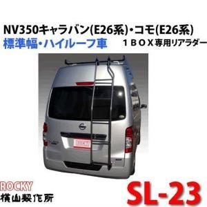 ROCKY+(ロッキー) 品番:SL−23 ハシゴ/ラダー <NV350キャラバン/コモ E26 標準幅・ハイルーフ車>(代引不可)|autocenter
