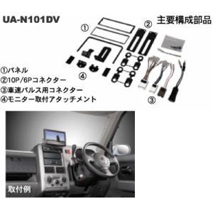 カナック企画 UA−N101DV 日産車1DIN+1DIN用モニター/AVフィッティングキット|autocenter