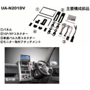 カナック企画 UA−N201DV 日産車2DIN用 モニター/AVフィッティングキット|autocenter