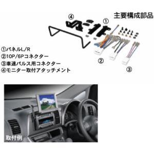 カナック企画 UA−Y201DV トヨタ車200mm窓口用 モニター/AVフィッティングキット|autocenter