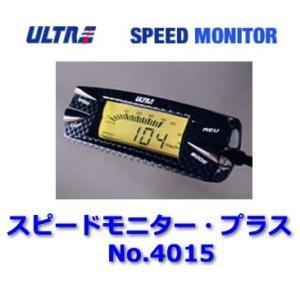 永井電子 ウルトラ スピードモニター・プラス No.4015 限定カーボン・ルック(スピードメーター、速度リミッター解除 )|autocenter