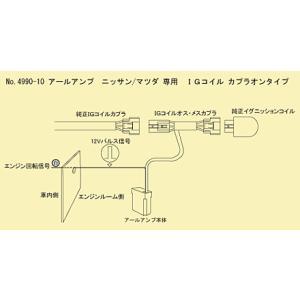 ULTRA(ウルトラ) 永井電子 アールアンプ ニッサン/マツダ IGコイルカプラオンタイプ NO.4990-10 autocenter 02