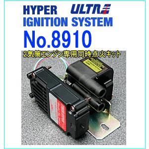 永井電子 ウルトラ No.8910 ハイパー・イグニッション・システム  2気筒エンジン専用同時点火キット/ULTRA|autocenter