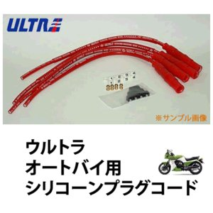 永井電子 ウルトラ プラグコード ID/11737 バイク用(特注品) スズキ カタナ GSX250S autocenter