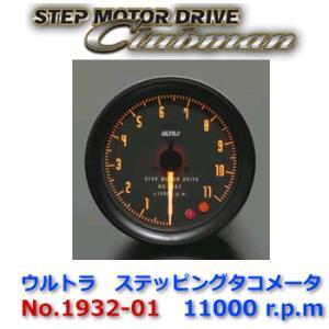 永井電子 ウルトラ(ULTRA) No.1932-01 11000 r.p.m クラブマンシリーズ ステッピングタコメーター|autocenter