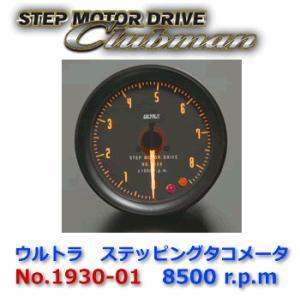永井電子 ウルトラ(ULTRA) No.1930-01 8500 r.p.m クラブマンシリーズ ステッピングタコメーター|autocenter