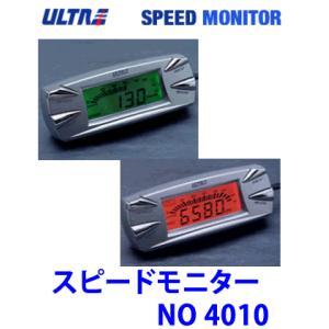 永井電子 ウルトラ スピードモニター No.4010 (スピードメーター、速度リミッター解除 )|autocenter