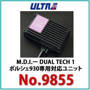 永井電子(ULTRA) No.9855 MDI TECH 1 イグニッションシステム  ポルシェ930専用対応ユニット/ウルトラ/911|autocenter