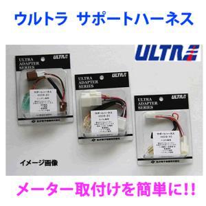 ウルトラ 永井電子 サポートハーネス ニッサン車用 No.4509-20|autocenter