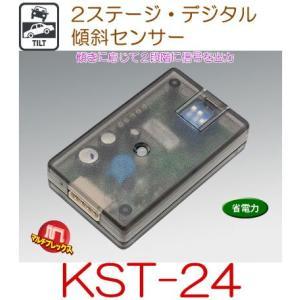 VISION(ビジョン) 品番:KST-24 2ステージ・デジタル傾斜センサー(オプション)|autocenter