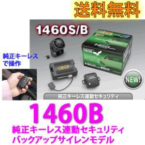 VISION(ビジョン) 品番:1460B 純正リモコン連動 カーセキュリティ 盗難警報機 バックアップサイレンモデル|autocenter