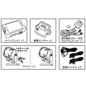VISION(ビジョン) 品番:1460S 純正リモコン連動 カーセキュリティ 盗難警報機|autocenter|02