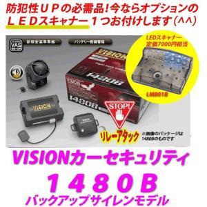 LEDオプション付き! VISION(ビジョン) 品番:1480B <メルセデスベンツ用>純正キーレス・スマートキー連動セキュリティ/バックアップサイレン装備|autocenter