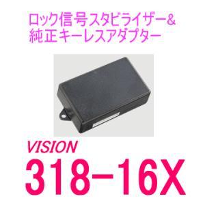 VISION(ビジョン) 318-16X ロック信号スタビライザー&純正キーレスアダプター(オプション)|autocenter