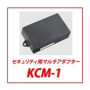 VISION(ビジョン) KCM-1 セキュリティ用マルチアダプター|autocenter