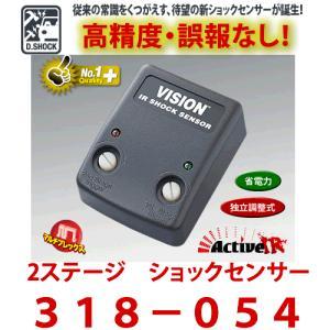 VISION(ビジョン) 品番:318-054  アクティブIR・2ステージ ショックセンサー 衝撃センサー (オプション)|autocenter