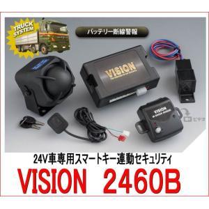 VISION(ビジョン) 品番:2460B カーセキュリティ DC24V車 専用/盗難防止/トラック/自動車/リレーアタック対応|autocenter