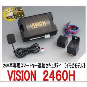 VISION(ビジョン) 品番:2460H カーセキュリティ 24V車用/盗難防止/トラック/自動車/リレーアタック対応|autocenter