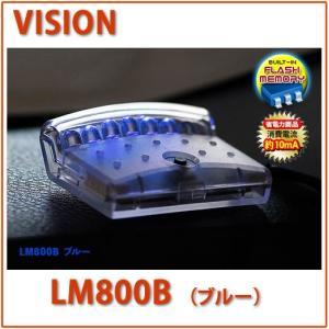 VISION(ビジョン)品番:LM800B(ブルー)スキャニングLED  LUMINATOR【輝度LED7個/点滅は16パターン/ルミネーター】|autocenter