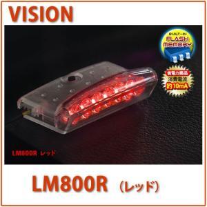 VISION(ビジョン)品番:LM800R(レッド)スキャニングLED  LUMINATOR【輝度LED7個/点滅は16パターン/ルミネーター】|autocenter