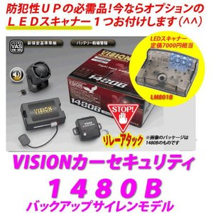 LEDオプション付き! VISION(ビジョン) 品番:1480B<日産車> 純正キーレス・スマートキー連動セキュリティ/バックアップサイレン装備|autocenter