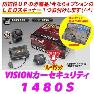 LEDオプション付き! VISION(ビジョン) 品番:1480S <トヨタ車> 純正キーレス・スマートキー連動セキュリティ/リレーアタック対策モード|autocenter
