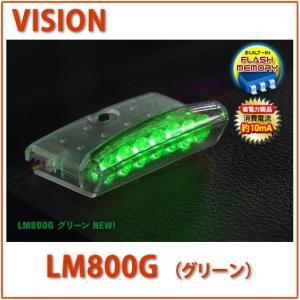 VISION(ビジョン)品番:LM800G(グリーン)スキャニングLED  LUMINATOR【輝度LED7個/点滅は16パターン/ルミネーター】 autocenter