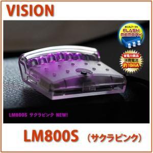 VISION(ビジョン)品番:LM800S(紫/サクラピンク)スキャニングLED  LUMINATOR【輝度LED7個/点滅は16パターン/ルミネーター】 autocenter