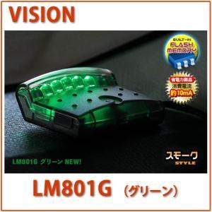 VISION(ビジョン)品番:LM801G(グリーン)スキャニングLED  LUMINATOR【輝度LED7個/点滅は16パターン/スモークスタイル】|autocenter