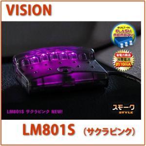VISION(ビジョン)品番:LM801S(サクラピンク)スキャニングLED  LUMINATOR【輝度LED7個/点滅は16パターン/スモークスタイル】|autocenter