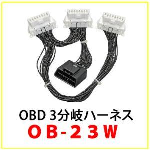 VISION(ビジョン) 品番:OB-23W OBDコネクタ3分岐ハーネス|autocenter