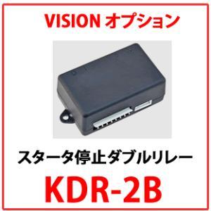 VISION(ビジョン) KDR-2B  スタータ停止ダブルリレー/セキュリティ/オプション autocenter