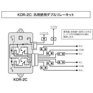 VISION(ビジョン) KDR-2C ダブルリレー汎用 /セキュリティ/オプション autocenter